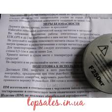 Пошуковий магніт F250